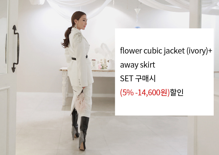 flower cubic jacket (ivory)set